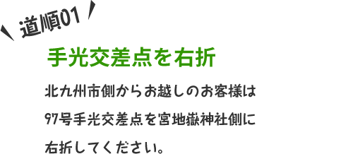 北九州市側からお越しのお客様は97号手光交差点を宮地嶽神社側に右折してください。
