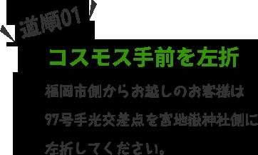 福岡市側からお越しのお客様は97号手光交差点を宮地嶽神社側に左折してください。